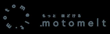 モトメル(.motomelt)もっと  ほどける